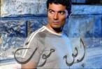 مشاهدة مسلسل ابن موت 30 الثلاثون  كاملة اون لاين مباشرة بدون تحميل على العرب