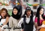 مشاهدة المسلسل الخليجي ملحق بنات الحلقة 30 الثلاثون كاملة اون لاين مباشرة  على العرب بدون تحميل