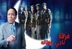 مشاهدة المسلسل المصري  فرقة ناجي عطا الله الحلقة 2 الثانية اونلاين على العرب
