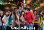 مشاهدة مسلسل بنات الجامعة الحلقه 30 الثلاثون كاملة اون لاين مباشرة على العرب بدون تحميلش