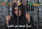مشاهدة مسلسل امرأة تبحث عن مغفرة الحلقة 18 الثامنة عشرة كاملة اون لاين مباشرة على العرب بدون تحميل