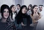 مشاهدة مسلسل كنة الشام وكنات الشامية الحلقة 30 والأخيرة كاملة اون لاين مباشرة على العرب بدون تحميل