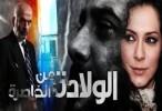 مشاهدة مسلسل ولادة من الخاصرة 2 الجزء  الحلقة 17 السابعة عشرة كاملة اون لاين مباشرة بدون تحميل على العرب