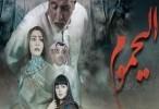 مشاهدة مسلسل اليحموم الحلقة 9 التاسعة كاملة اون لاين مباشرة بدون تحميل على العرب