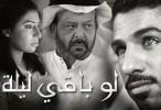 مشاهدة المسلسل الخليجي لو باقي ليلة الحلقة 15 الخامسة عشرة كاملة اونلاين مباشرة على العرب بدون تحميل
