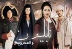 مشاهدة مسلسل نابليون والمحروسة الحلقة 30 الثلاثون لاين مباشرة على العرب بدون تحميل