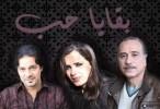 مشاهدة مسلسل بقايا حب الحلقة 6 السادسة كاملة اون لاين مباشرة على العرب بدون تحميل