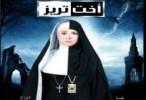 مشاهدة المسلسل المصري أخت تريزا الحلقة 24 الرابعة والعشرون اونلاين على العرب رمضان 2012