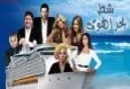شط بحر الهوى 2