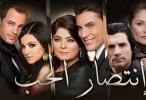 مشاهدة مسلسل إنتصار الحب الحلقة 160 مئة والستون كاملة 2013 اونلاين مباشرة كواليتي عالية على العرب بدون تحميل