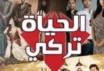 مشاهدة برنامج  الحياة تركي  الحلقة 21 الحادية والعشرون كاملة اون لاين مباشرة بدون تحميل على العرب