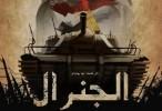 مشاهدة الفيلم الوثائقي الجنرال 2013 كاملة اون لاين مباشرة كواليتي عالية على العرب بدون تحميل