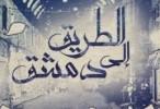 الطريق الى دمشق
