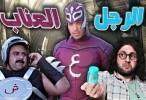 مشاهدة المسلسل ال الرجل العناب الحلقة 3 الثالثة اونلاين على العرب