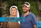 مشاهدة مسلسل ليالي شامية الحلقة 3 الثالثة كاملة اون لاين مباشرة رمضان 2013 بدون تحميل