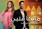 مشاهدة مسلسل يا مالكا قلبي الحلقة 13 الثالثة عشرة كاملة اون لاين مباشرة رمضان 2013 بدون تحميل
