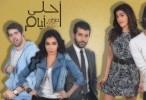 مشاهدة مسلسل احلى ايام الحلقة 26 السادسة والعشرون كاملة 2013 اون لاين مباشرة كواليتي عالية رمضان 2013 على العرب بدون تحميل