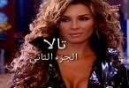 مشاهدة مسلسل تالا الجزء الثاني 2 الحلقة 24 مدبلجة كاملة اون لاين مباشرة بجودة عالية على العرب بدون تحميل