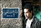 شارع عبد العزيز 2