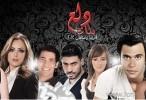دلع بنات الحلقة 30 كاملة - رمضان 2014