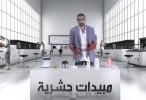 خواطر الجزء 10 الحلقة 30 سموم -  كاملة - برنامج رمضان 2014