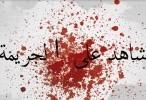 شاهد على الجريمة 1  - احمد مصلح