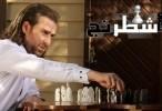 شطرنج الحلقة 44