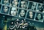 بين السرايات الحلقة 14 كاملة اونلاين رمضان 2015