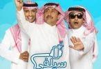 سيلفي الحلقة 29 بدون مونتاج كاملة رمضان 2015 اونلاين