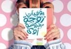 يوميات زوجة مفروسة اوي الحلقة 27 - البلطجي ج2