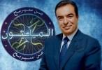 برنامج من سيربح المليون الحلقة 19 - 2015