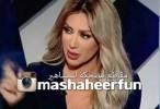 مايا دياب - اللهم لا شماتة