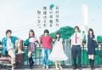 فيلم انوهانا كامل مترجم - ياباني 2015