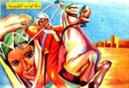 فيلم فارس بني حمدان 1966