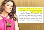 أنغام تواجه ماضيها في الكويت