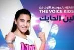 the voice kids الحلقة 10 النهائية كاملة اونلاين 2016