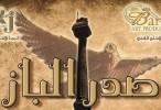 مسلسل صدر الباز الحلقة 13 رمضان 2016