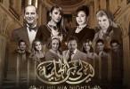 ليالي الحلمية 6 الحلقة 12 كاملة رمضان 2016