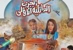 مسلسل الحرب العائلية الأولى الحلقة 1 رمضان 2016