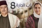 موعد وتوقيت مسلسل باب الحارة الجزء الثامن الحلقة الاولى في رمضان 2016