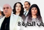 باب الحارة الجزء 8 الحلقة 4 كاملة رمضان 2016