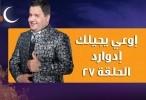 اوعى يجيلك إدوارد الحلقة 27 كاملة رمضان 2016