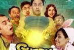 فيلم Guddu Ki Gun
