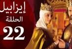 ايزابيل الحلقة 22