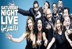 Saturday Night Live بالعربي الموسم 3
