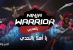 Ninja Warrior بالعربي