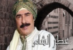 عطر الشام 2 الحلقة 2