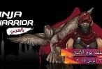 برنامج Ninja Warrior الحلقة 2 الثانية نينجا واريور بالعربي 2017
