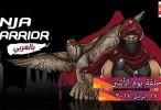 برنامج Ninja Warrior الحلقة 4 الرابعة نينجا واريور بالعربي 2017