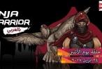 برنامج Ninja Warrior الحلقة 5 الخامسة نينجا واريور بالعربي 2017